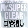 Super clear (무광 코팅제)