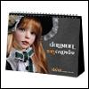 2013 Dollmore Calendar