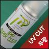 캔스프레이 UV 무광클리어 CCM 200