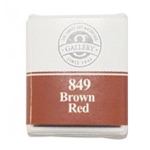 전문가 고체형 수채물감 (849 Brown Red)